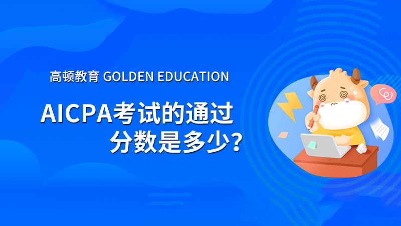 AICPA考试的通过分数是多少?