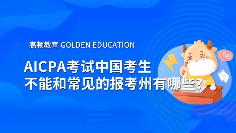 AICPA考试中国考生不能和常见的报考州有哪些?