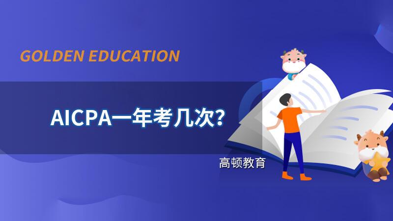 AICPA一年考几次?