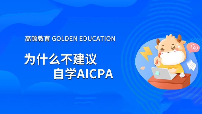 为什么不建议自学AICPA