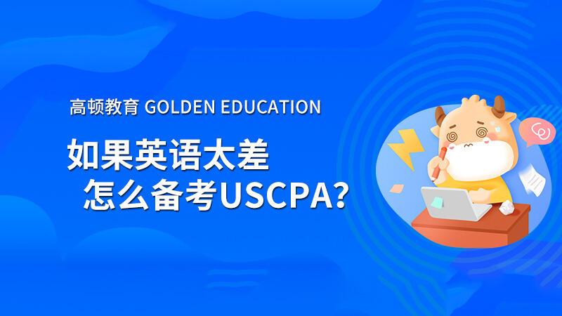 如果英语太差怎么备考USCPA