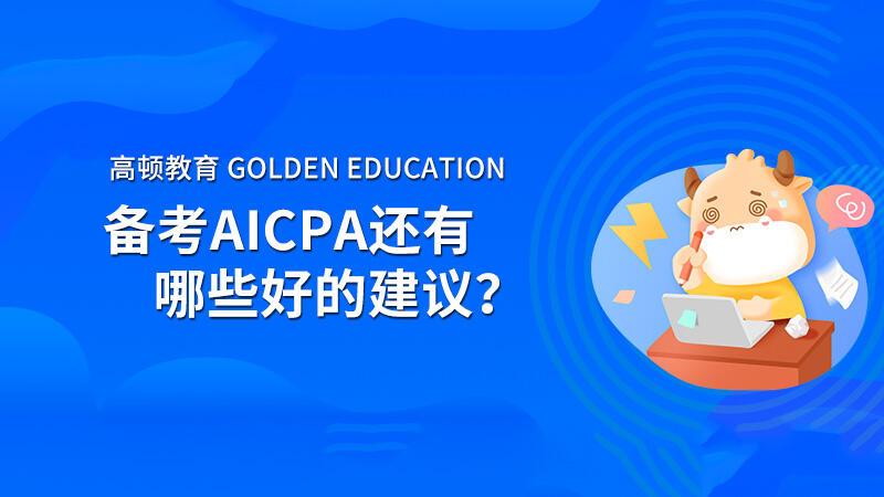 备考AICPA还有哪些好的建议?