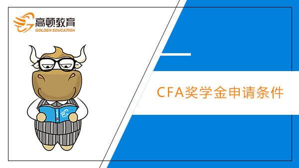 2021年CFA奖学金申请条件