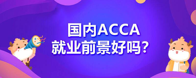 国内ACCA就业前景好吗?