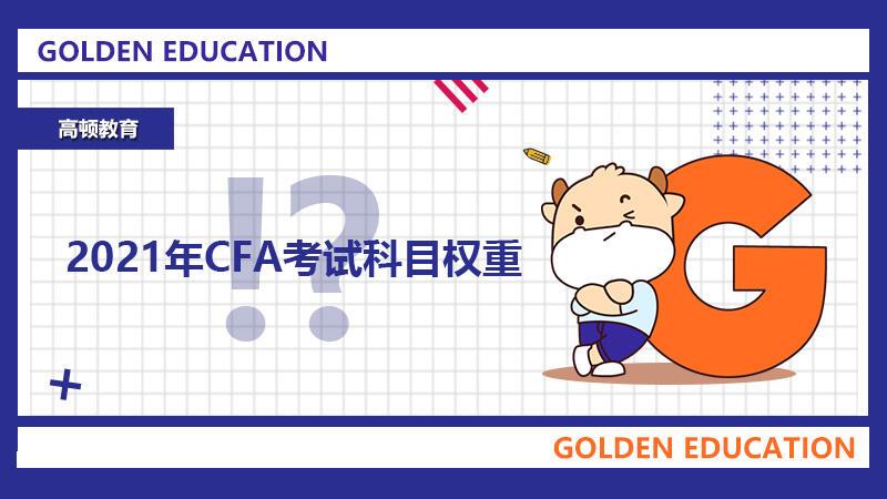 2021年CFA考试科目权重