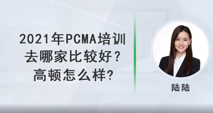 2021年PCMA培训去哪家比较好?高顿怎么样?