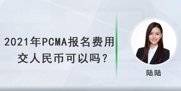2021年PCMA报名费用交人民币可以吗?