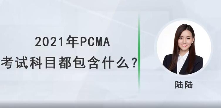 2021年PCMA考试科目都包含什么?