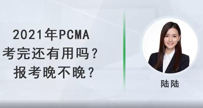2021年PCMA考完还有用吗?报考晚不晚?