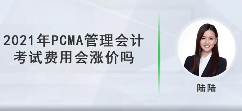 2021年PCMA管理会计考试费用会涨价吗