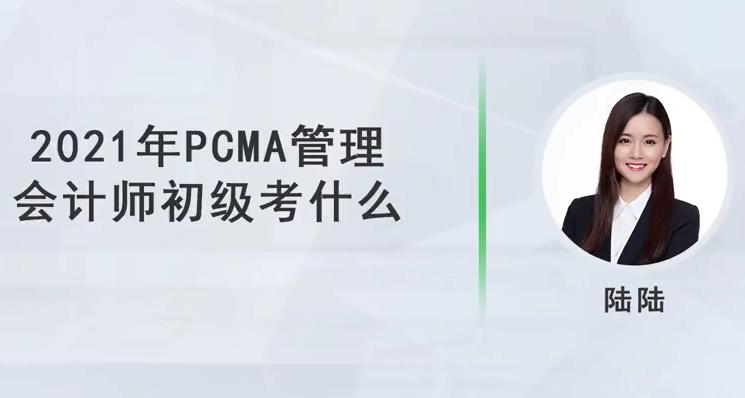 2021年PCMA管理会计师初级考什么