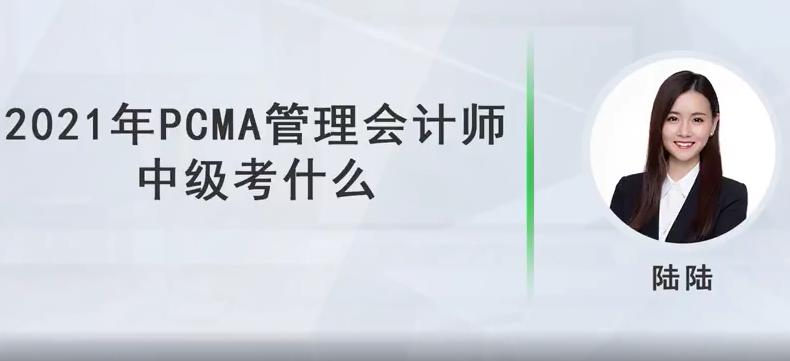 2021年PCMA管理会计师中级考什么