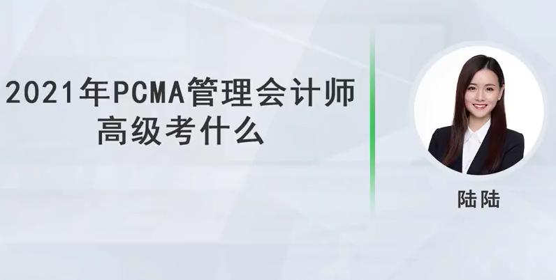 2021年PCMA管理会计师高级考什么