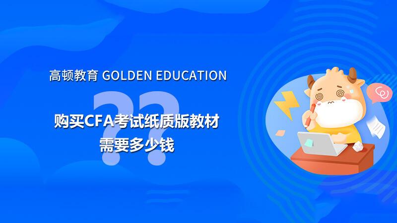 购买CFA考试纸质版教材需要多少钱?