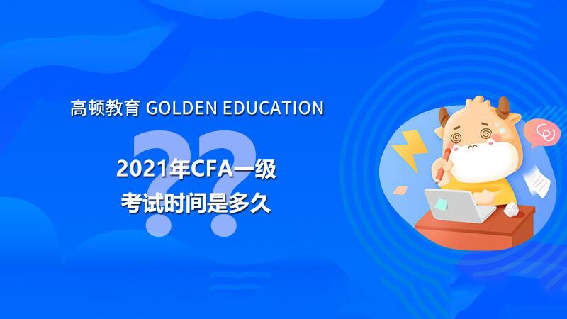 2021年CFA一级考试时间是多久?