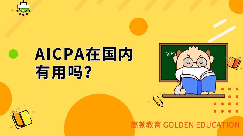 高顿教育:aicpa在中国有用吗?考的话需要满足哪些条件?