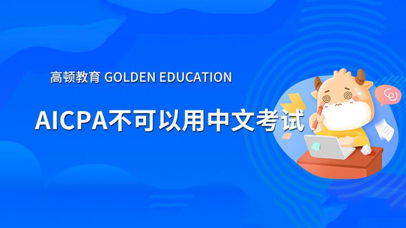 AICPA不可以用中文考试