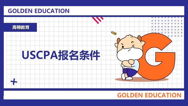 uscpa考试报名条件