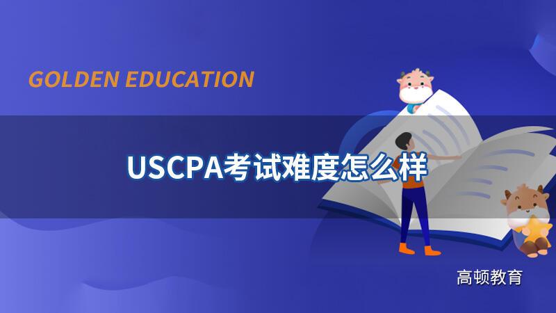 <strong>高顿教育:USCPA考试难度怎么样?</strong>