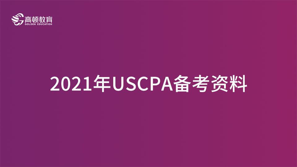2021年USCPA备考资料