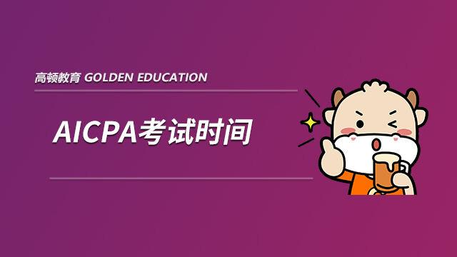AICPA考试时间