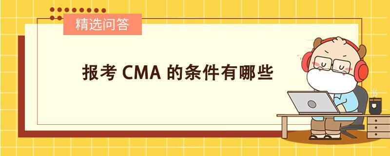 报考CMA报名条件有哪些