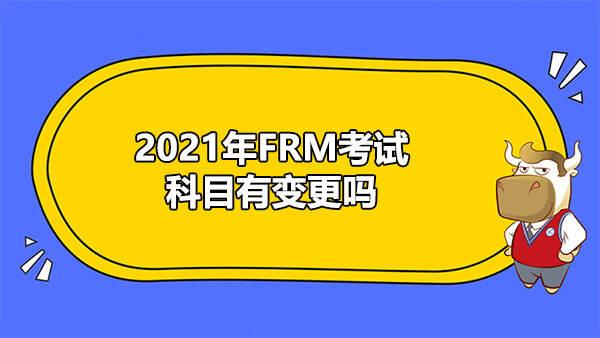 2021年FRM考试科目有变更吗