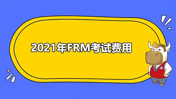 2021年FRM考试费用