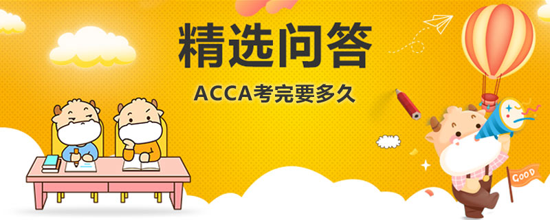 ACCA考完要多久