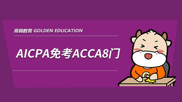 AICPA免考ACCA流程有哪些?能免考哪些科目?
