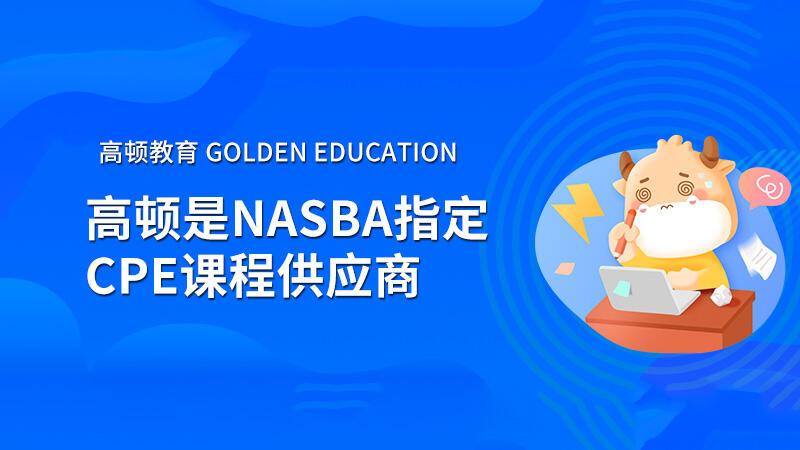 高顿是NASBA指定CPE课程供应商