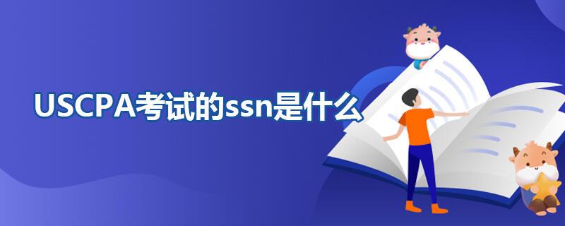 USCPA考试的ssn是什么