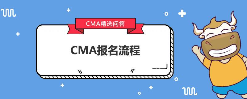 CMA报名流程