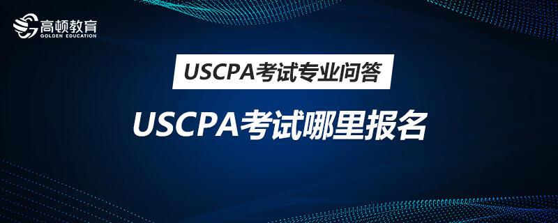 USCPA考试哪里报名