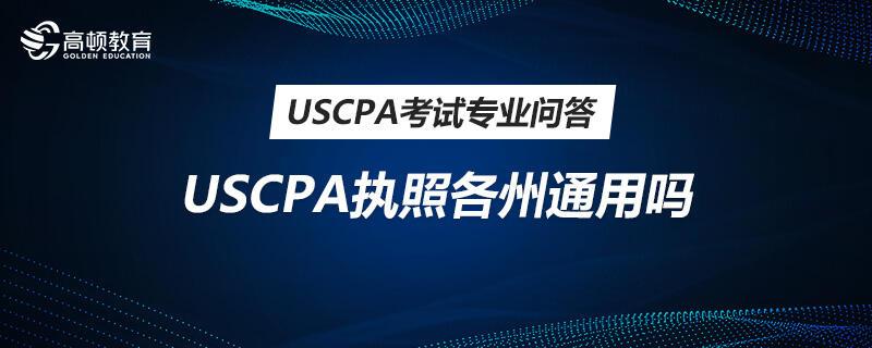 USCPA执照各州通用吗