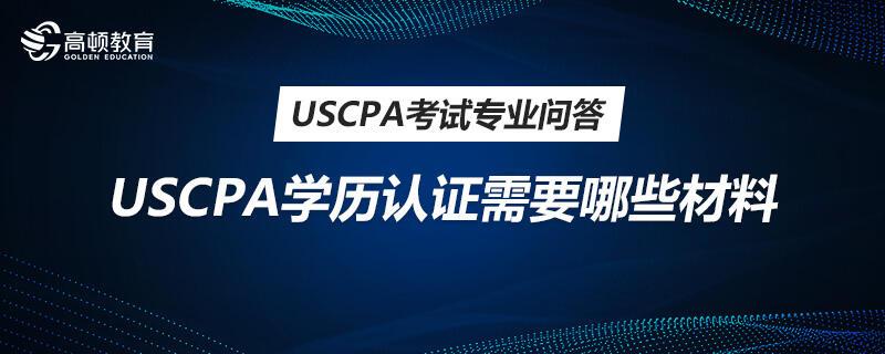 USCPA学历认证需要哪些材料