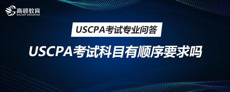 USCPA考试科目有顺序要求吗