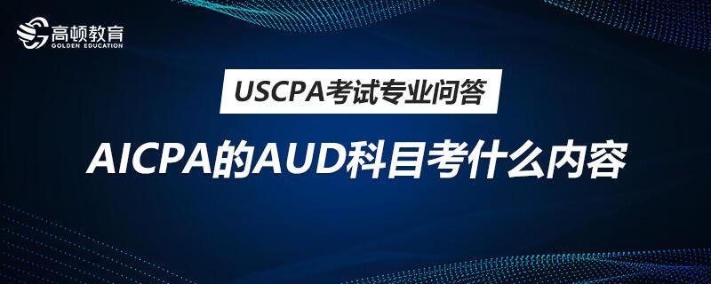 AICPA的AUD科目考什么内容