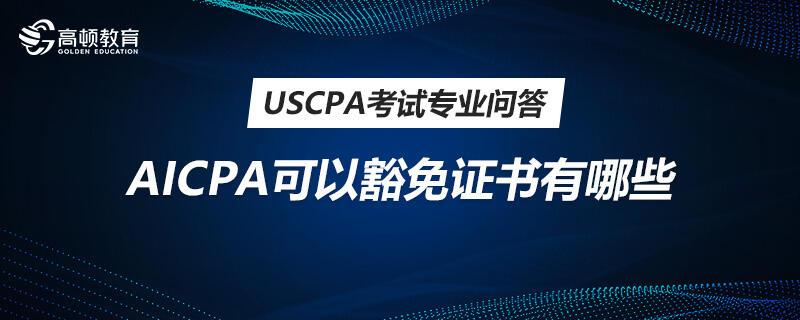 AICPA可以豁免证书有哪些