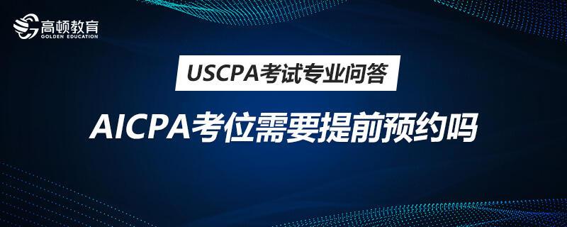 AICPA考位需要提前预约吗