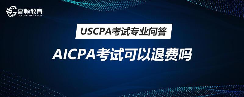 AICPA考试可以退费吗