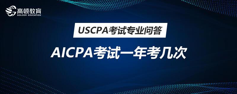 AICPA考试一年考几次