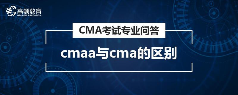 cmaa与cma的区别