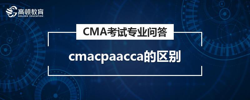 cmacpaacca的区别