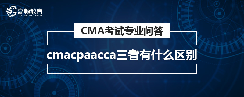 cmacpaacca三者有什么区别