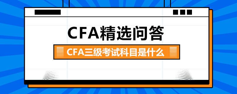 CFA三级考试科目是什么
