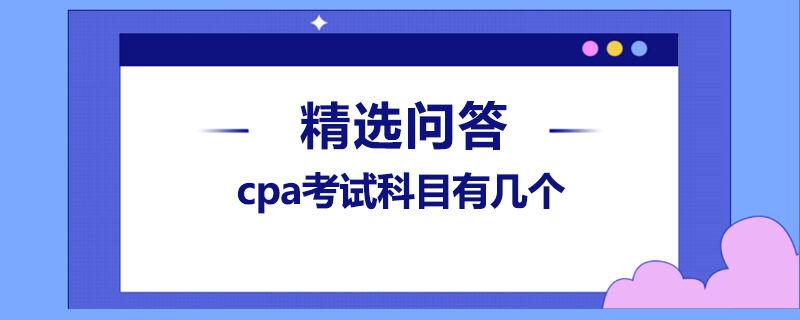 cpa考试科目有几个