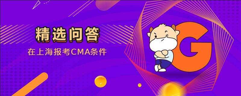 在上海报考CMA条件