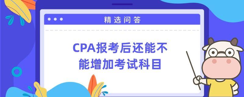 CPA报考后还能不能增加考试科目