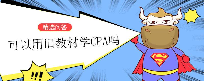 可以用旧教材学CPA吗